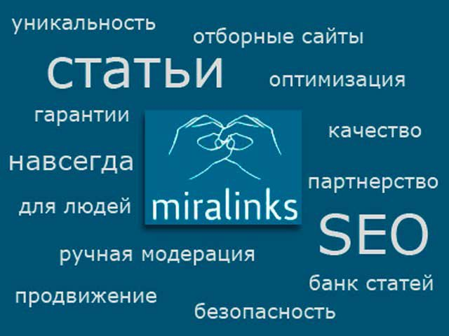 Биржа статей Миралинкс