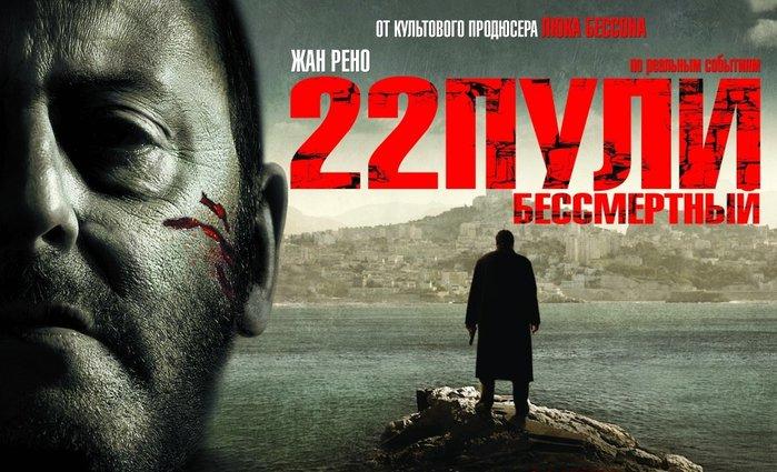 Фильм 22 пули: Бессмертный (2010)