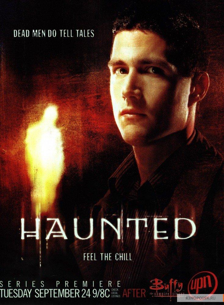 Сериал Говорящий с призраками / Haunted, отзывы