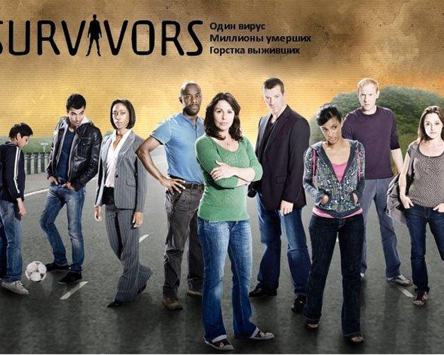 Сериал Выжившие / Survivors (2008), отзывы