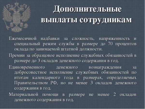Какой будет зарплата бюджетникам в 2018 году в России
