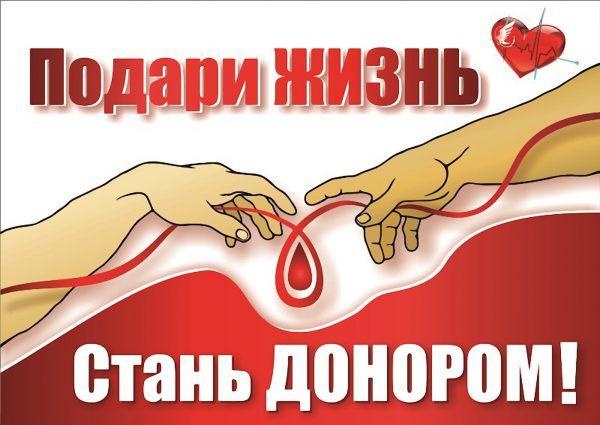 Донорство крови в России в 2018 году: сколько платят