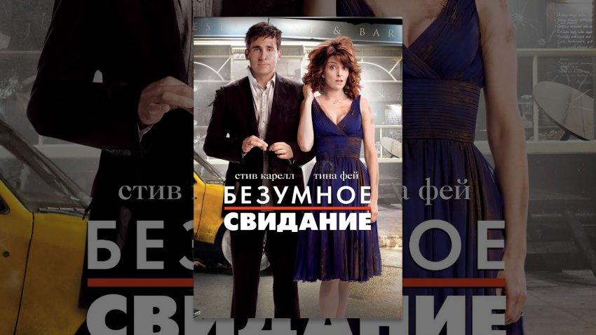 Фильм Безумное свидание 2010