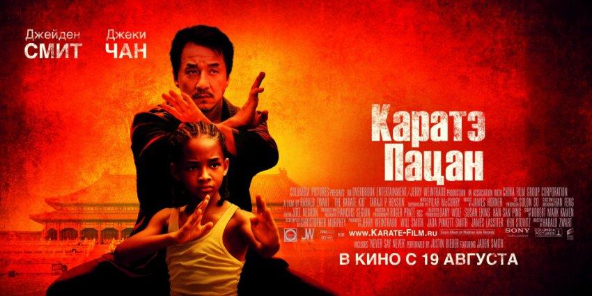 Фильм Каратэ-пацан 2010, отзывы