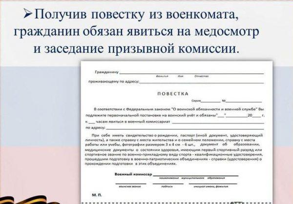 Призыв в армию: нововведения 2018 года в России