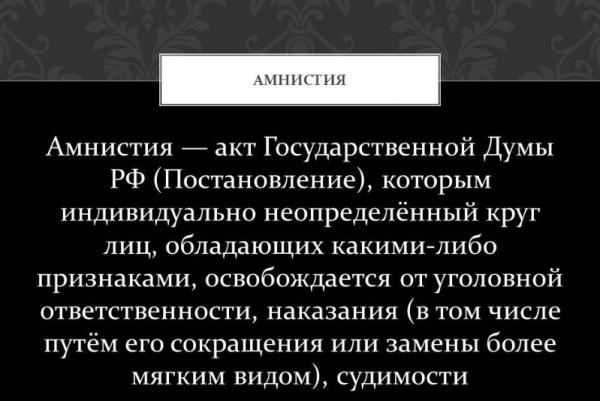 Проект Путина: амнистия 2018 года в России