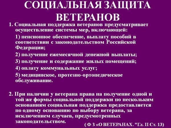 Льготы ветеранам труда в 2018 году: Санкт-Петербург