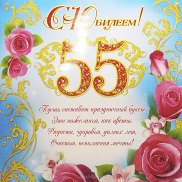Поздравительные картинки на юбилей 55 лет женщине, картинки