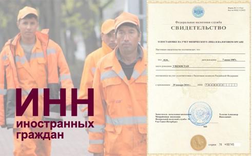 ИНН для иностранных граждан в 2018 году