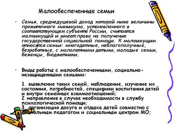 Малоимущий гражданин России: кто он такой