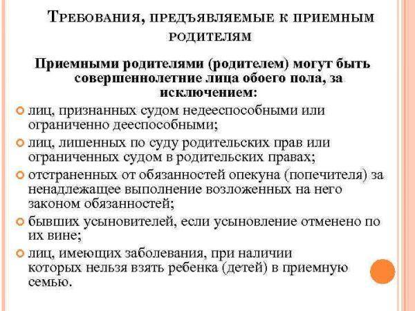 Усыновление ребенка в России: документы