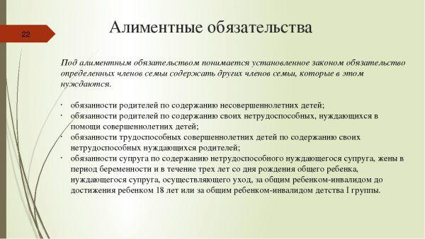 Все виды алименты в России в 2018 году