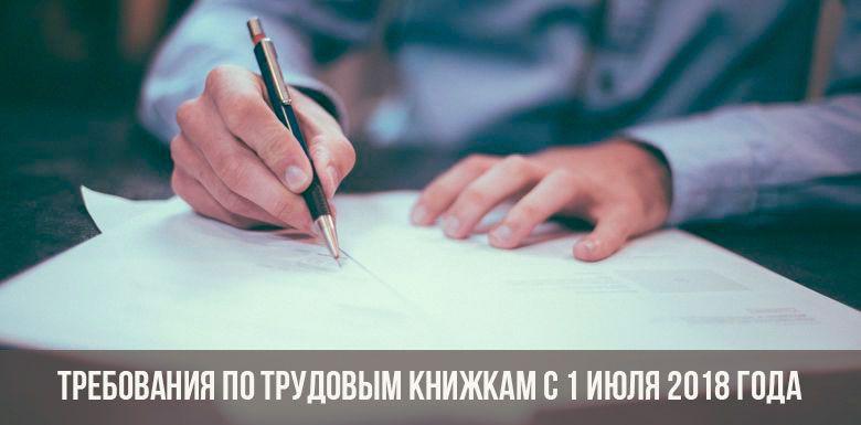 Новые правила по трудовым книжкам с 1 июля 2018 года