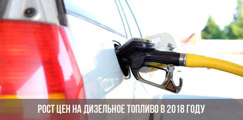 Рост цен на дизельное топливо в 2018 году