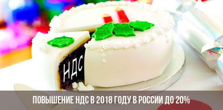 Повышение НДС в 2018 году в России до 20%