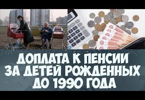 Доплата к пенсии в московской области — 700 рублей или больше? По закону