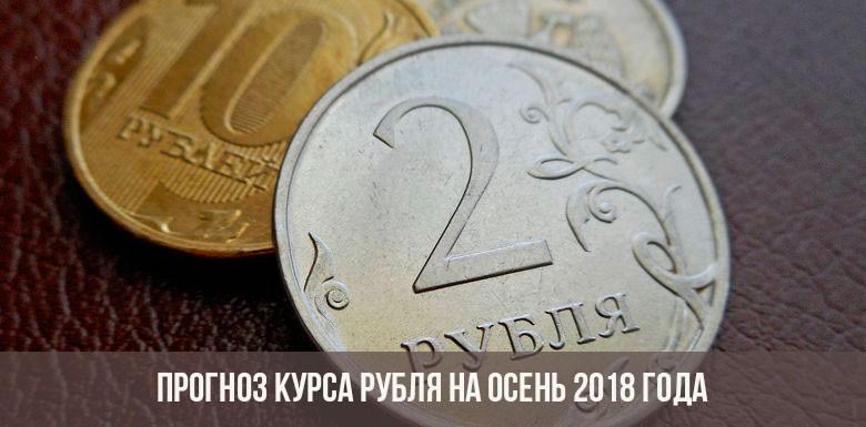 Прогноз курса рубля на осень 2018 года
