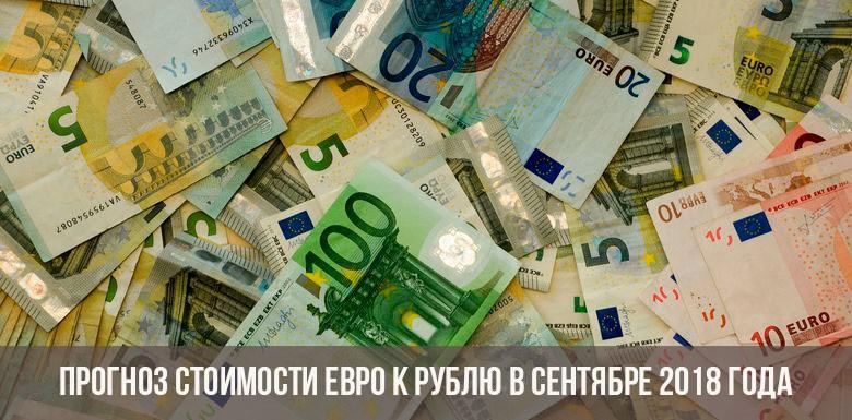 Прогноз курса евро к рублю на сентябрь 2018 года
