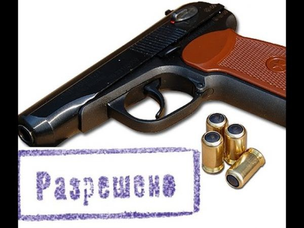 Нужно ли разрешение на пневматический пистолет