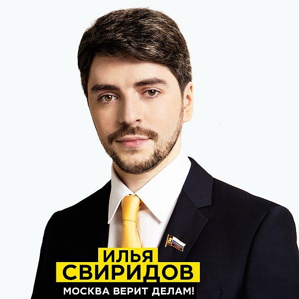 Кандидаты в мэры Москвы: список 2018