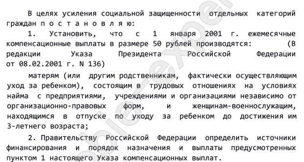 Компенсация до 3 лет 50 рублей за счет работодателя в отпуске по уходу за ребенком в 2018 году