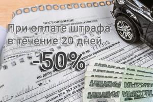 Как оплатить штраф ГИБДД со скидкой 50% в 2018 году?