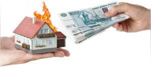 Компенсация при пожаре дома в 2018 году: льготы, материальная помощь, расчет и размер выплат, необходимые документы
