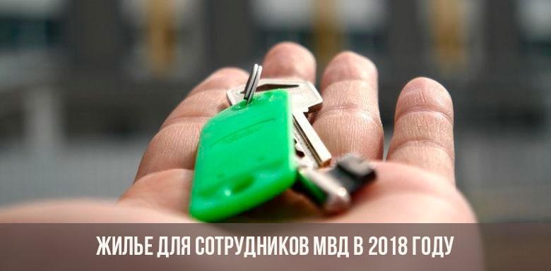 Жилье для сотрудников МВД в 2018 году