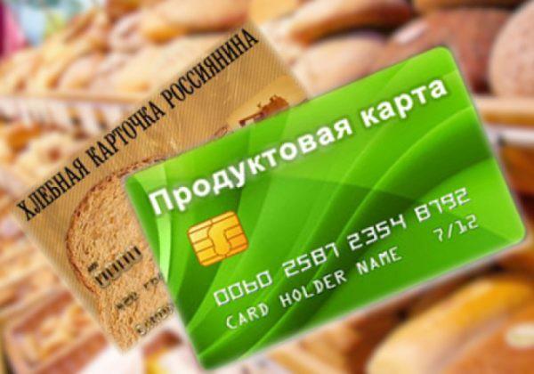 Продуктовые карточки (талоны) в РФ в 2019 году