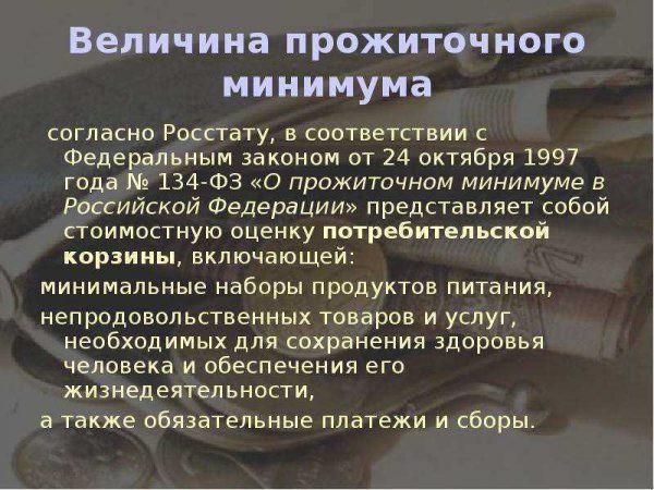 Прожиточный минимум с 1 января 2019 года: Саратовская область