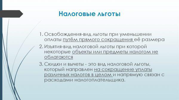Льготы пенсионерам в Москве в 2019 году