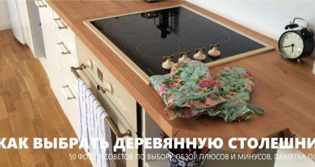 Деревянная столешница для кухни – гид по выбору и 50 фото