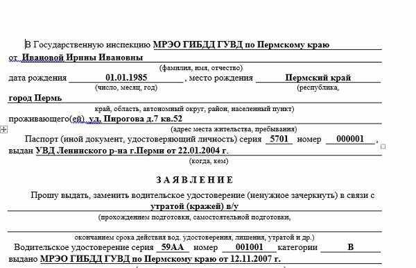 Замена водительского удостоверения — документы и сроки, медицинская справка, госпошлина и стоимость