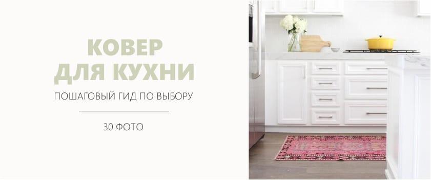 Ковер в интерьере кухни — гид по выбору и 30 фото