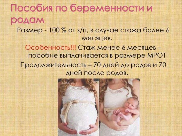 Размер пособия по беременности и родам в 2019 году