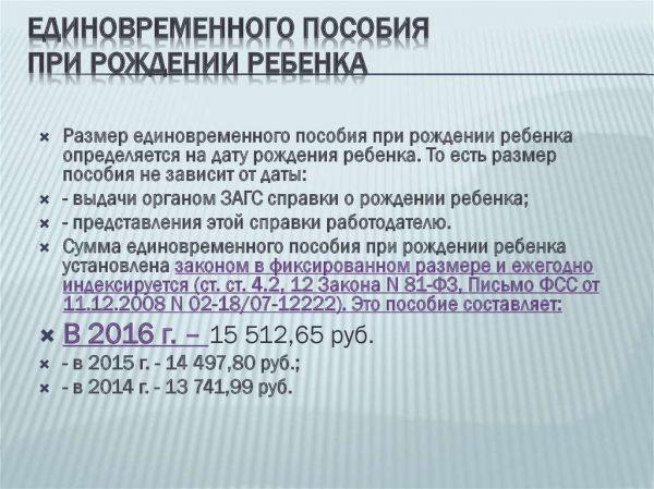 Дополнительно 1 раз в 2 года обеспечение детей комплектом одежды и спортивной формой для посещения школьных занятий, либо предоставление пособия в сумме рублей.