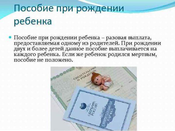 Единовременное пособие при рождении 3 ребенка в 2019 году