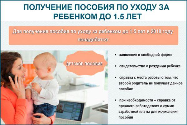 Выплаты по уходу за ребенком до 1,5 лет: новый закон 2019 года