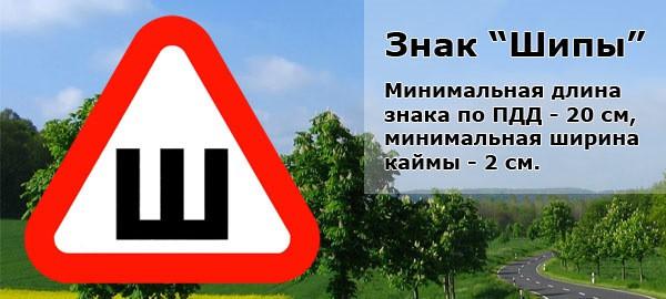 Знак шипы: нужно клеить или нет на автомобиль в 2018-2019 году