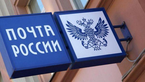 Повышение зарплаты Почта России в 2019 году