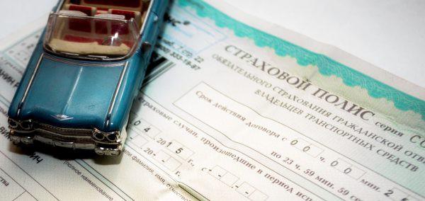 Штраф в 2019 году за отсутствие страховки ОСАГО