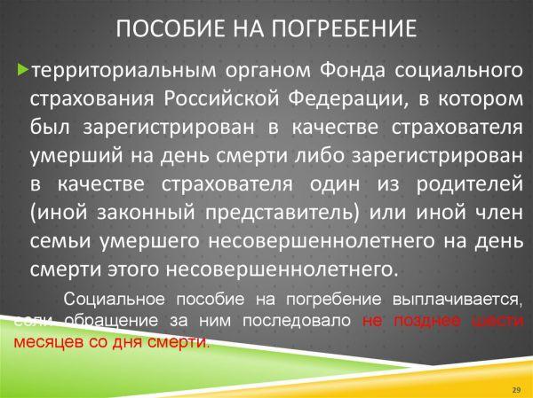 Где получить копию свидетельства о смерти в новосибирске
