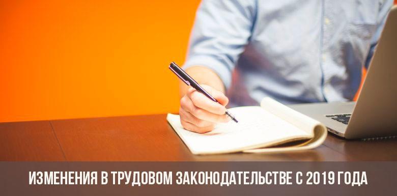 Изменения в трудовом законодательстве с 1 января 2019 года в России