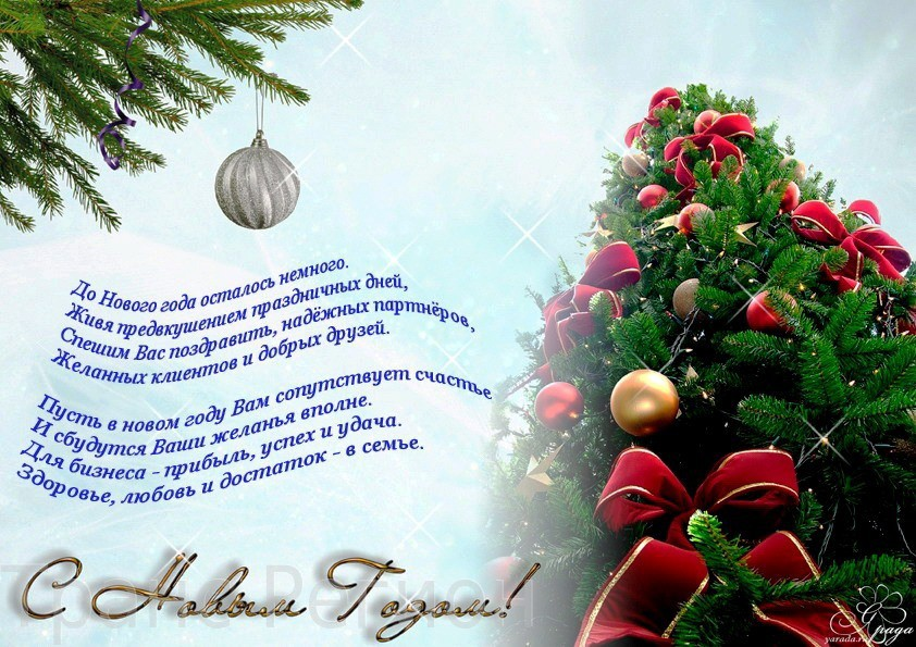 Поздравление коллектива с новым годом открытка