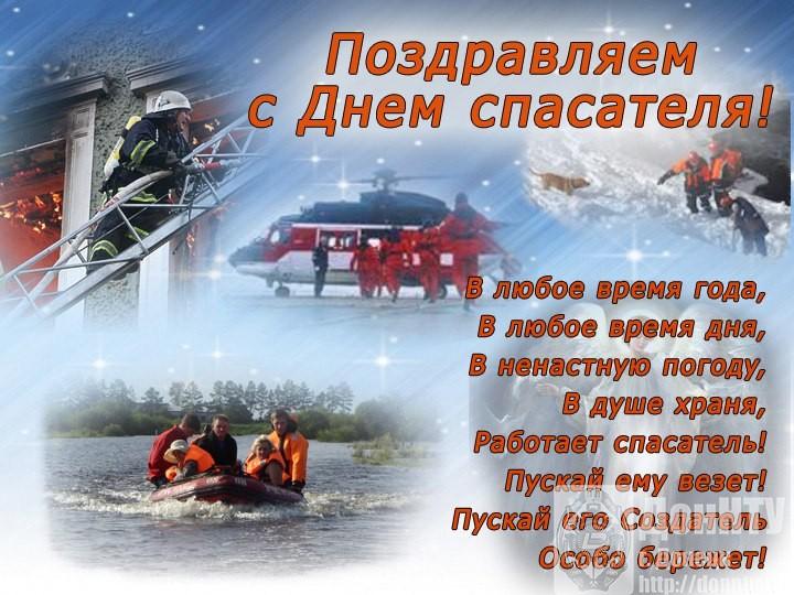 Рождения, открытка днем спасателя