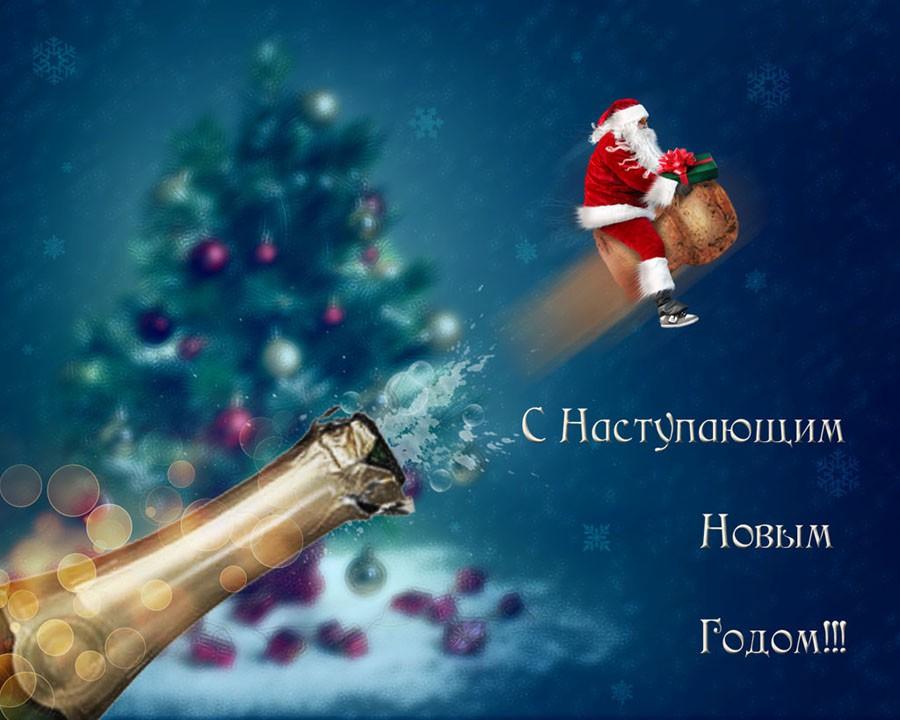 Открытка для друзей с наступающим новым годом