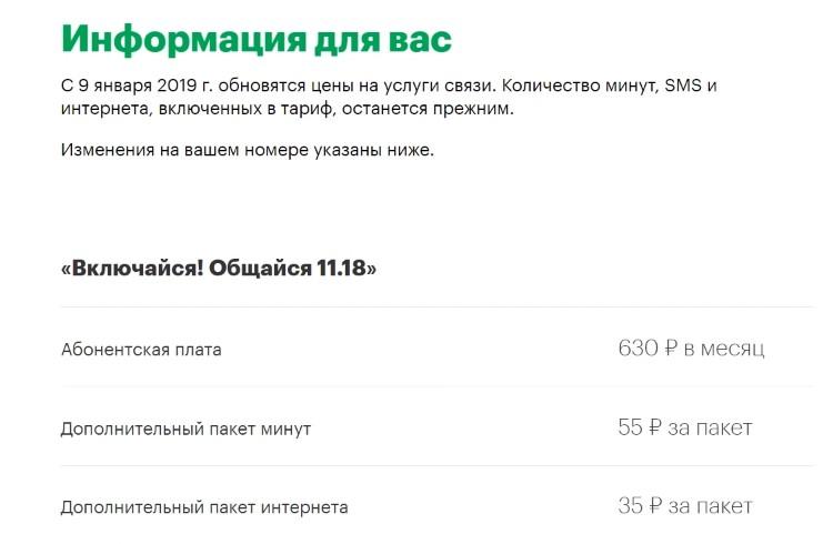 Изменения на тарифах Мегафона с 9 января 2019 года