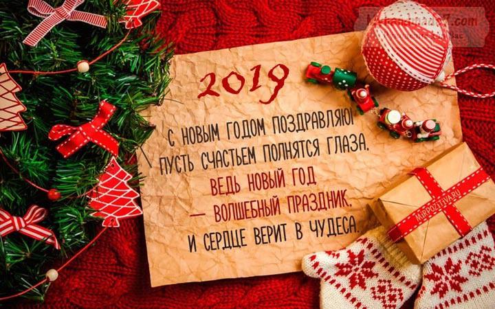 Поздравления с Новым годом 2019 своими словами, стихами, в прозе, друзьям, близким, любимому