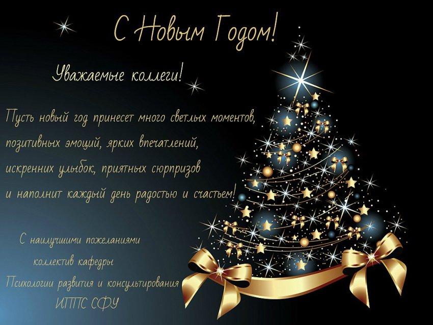 Поздравительные открытки с новым годом и рождеством для коллег, открытки вечер