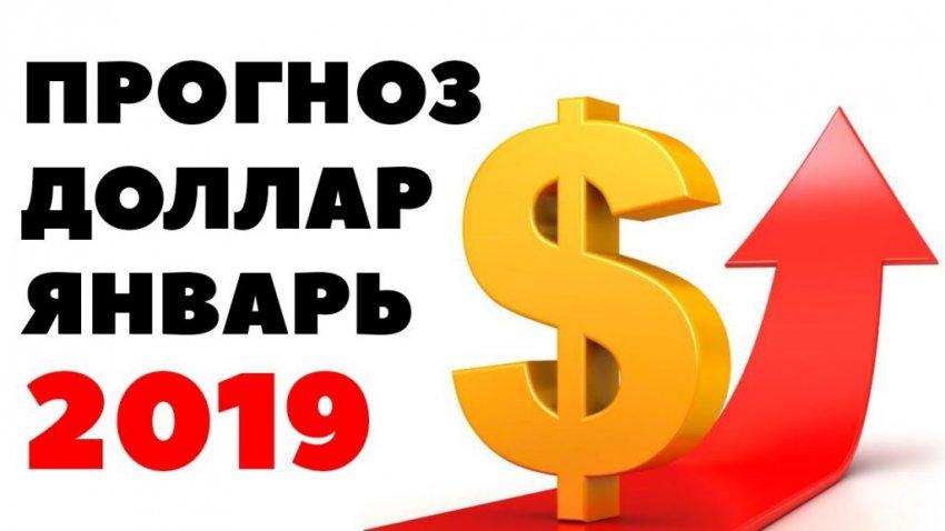Точный прогноз курса доллара на январь 2019 года в России